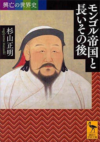 興亡の世界史 モンゴル帝国と長いその後 (講談社学術文庫)の詳細を見る
