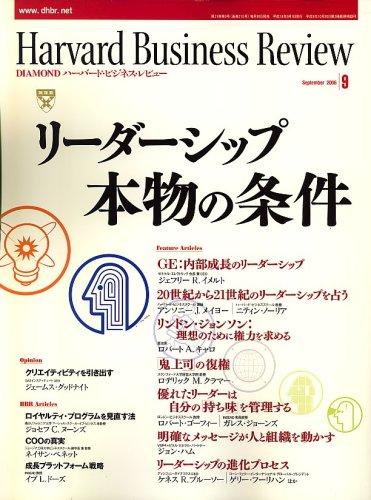 Harvard Business Review (ハーバード・ビジネス・レビュー) 2006年 09月号 [雑誌]の詳細を見る
