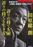田原総一朗 誇りの持てる国 誇りの持てる生き方