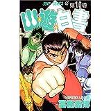 幽★遊★白書 10 (ジャンプコミックス)