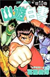 幽☆遊☆白書 (10) (ジャンプ・コミックス)
