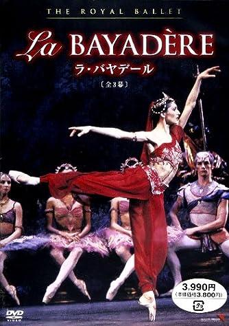 DVD>英国ロイヤルバレエ団:ラ・バヤデール―マカロワ版 全3幕 (<DVD>)