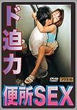 ド迫力便所SEX [DVD]