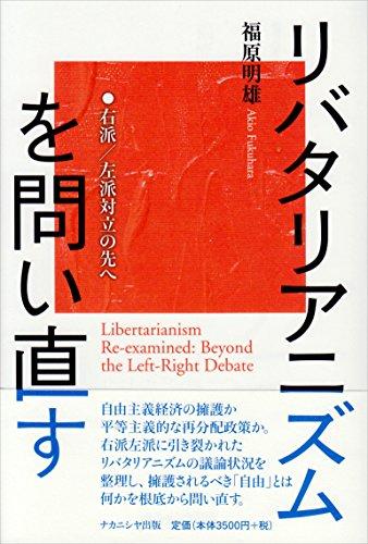 リバタリアニズムを問い直す: 右派/左派対立の先へ