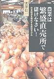 農業は繁盛直売所で儲けなさい!―日本経済を強化する成功モデル