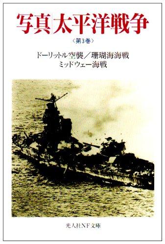 写真 太平洋戦争〈第3巻〉―ドーリットル空襲 珊瑚海海戦 ミッドウェー海戦 (光人社NF文庫)の詳細を見る