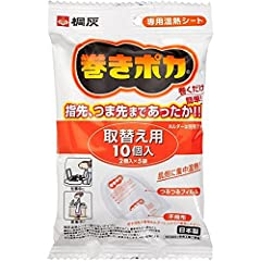 桐灰化学 巻きポカ 手首用・足首用巻きポカ専用取替え温熱シート 10個入