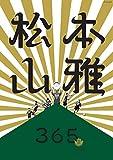 エル・ゴラッソ 総集編 2018 松本山雅FC 365