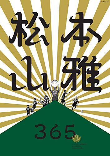 エル・ゴラッソ 総集編 2018 松本山雅FC 365 (SAN-EI MOOK)