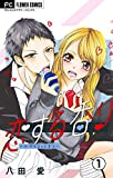 恋する香り―アプリコットキス―【マイクロ】(1) (フラワーコミックス)