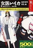 女医レイカ 第2巻 ヒステリー~記憶の謎編 (2) (ゴマコミックス こんな劇画が読みたかったシリーズ)