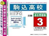 駒込高校【東京都】 H24年度用過去問題集3(H23+模試)