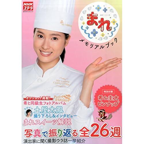 まれ メモリアルブック(NHKウイークリーステラ 臨時増刊10月31日号)
