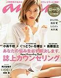 an・an (アン・アン) 2013年 3/13号 [雑誌]