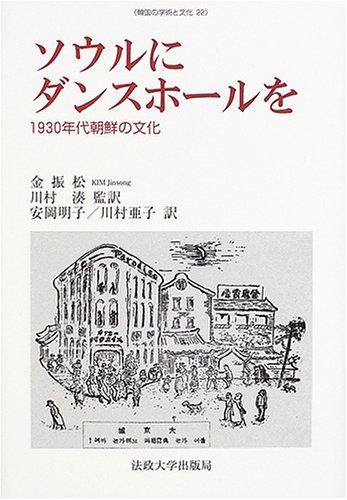 ソウルにダンスホールを―1930年代朝鮮の文化 (韓国の学術と文化)