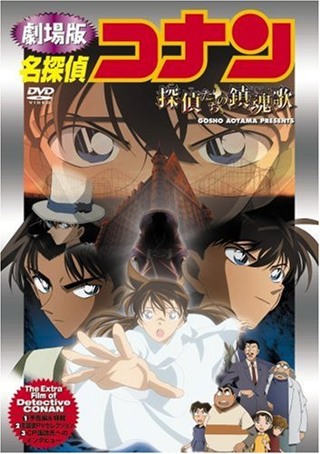劇場版DVD 名探偵コナン 探偵たちの鎮魂歌 通常盤