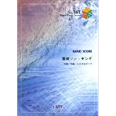 バンドスコアピースBP467 童貞ソー・ヤング / GOING STEADY (Band piece series)
