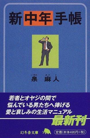 新中年手帳 / 泉 麻人