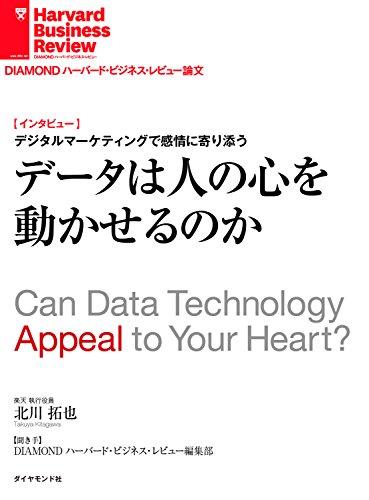データは人の心を動かせるのか(インタビュー) DIAMOND ハーバード・ビジネス・レビュー論文の書影