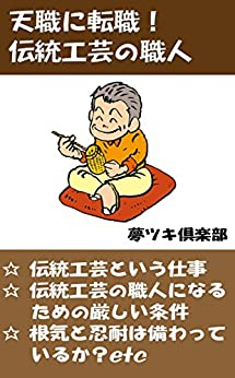 天職に転職!伝統工芸の職人 天職に転職シリーズ by [夢ツキ倶楽部]