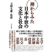 Amazon.co.jp: 天野 文雄: 本