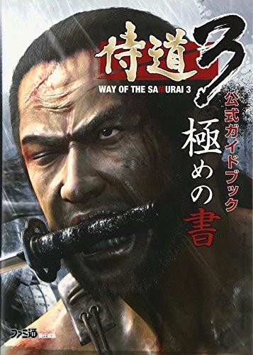 侍道3 公式ガイドブック 極めの書の詳細を見る