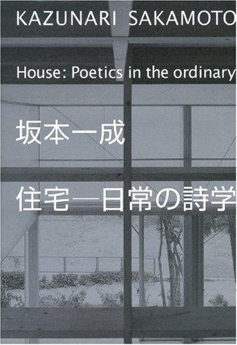 坂本一成 住宅-日常の詩学の詳細を見る