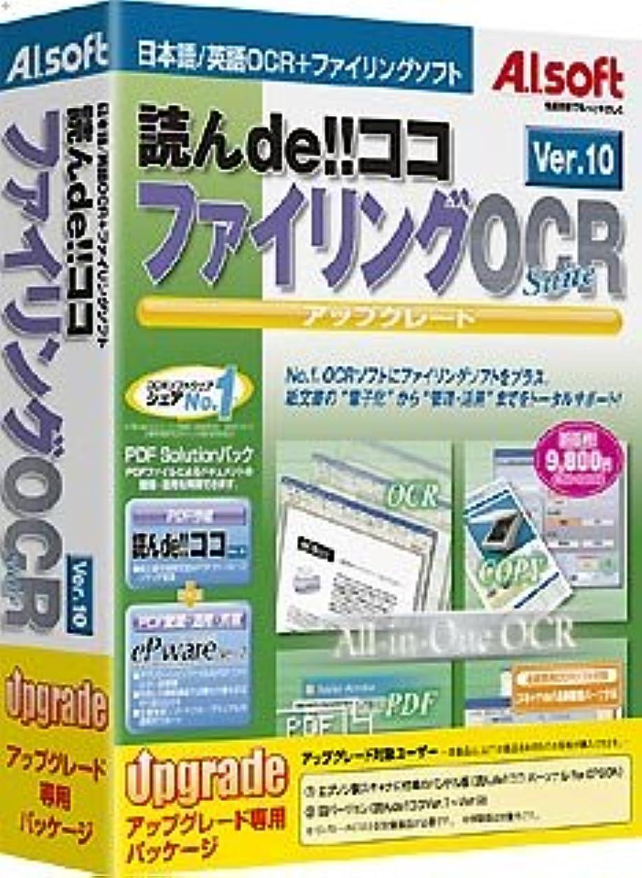 邪魔火山ようこそ読んde!!ココ Ver.10 ファイリングOCR Suite アップグレード