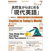 NHKラジオ高校生からはじめる「現代英語」 2018年 07 月号 [雑誌]
