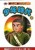 少年時代 2 (藤子不二雄Aランド Vol. 59)