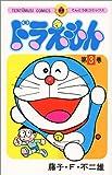 ドラえもん (3) (てんとう虫コミックス)