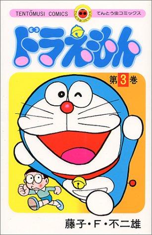 ドラえもん 3 (てんとう虫コミックス)