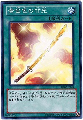 遊戯王 黄金色の竹光 DE02-JP149 ノーマル