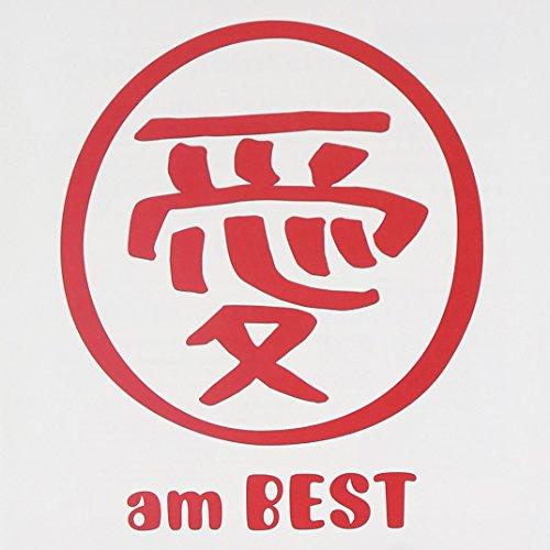愛 am BEST