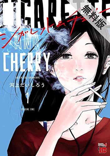 シガレット&チェリー 1【期間限定 無料お試し版】 (チャンピオンREDコミックス)
