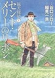 猟犬探偵 / 谷口 ジロー のシリーズ情報を見る