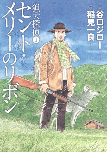 [画像:猟犬探偵 1 セント・メリーのリボン (愛蔵版コミックス)]