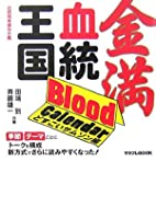 金満血統王国 Blood Calendar どすこいサムソン編 (サラブレBOOK)