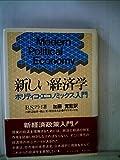 新しい経済学―ポリティコ・エコノミックス入門 (1980年)
