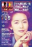 オリコン・ウィークリー 1993年4月12日号 通巻699号