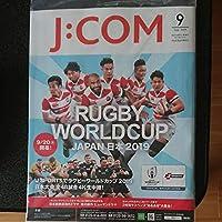 J:COMマガジン2019年9月号 関東版