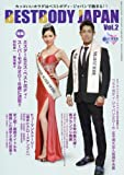 BEST BODY JAPAN VOL.2 2017年 03 月号 [雑誌]: 剣道時代 増刊