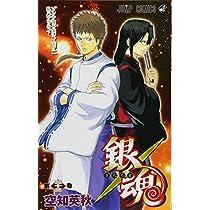 銀魂-ぎんたま- 33 (ジャンプコミックス)