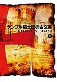 テンプル騎士団の古文書 〈下〉 (ハヤカワ文庫 NV ク 20-2) 画像