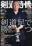 剣道時代 2017年