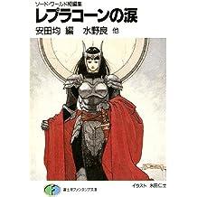 ソード・ワールド短編集 レプラコーンの涙 (富士見ファンタジア文庫)