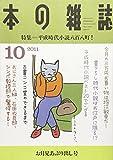 本の雑誌340号