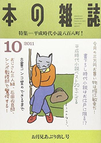 本の雑誌340号の詳細を見る