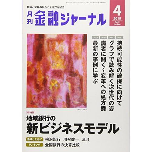 金融ジャーナル 2018年 04 月号 [雑誌]