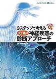 CLINIC NOTE BOOKS 3ステップで考える犬と猫の神経疾患の診断アプローチ